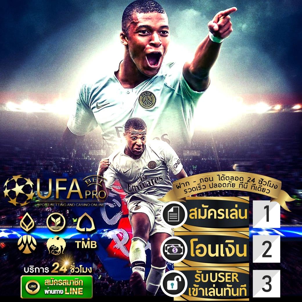 ufabet-king9