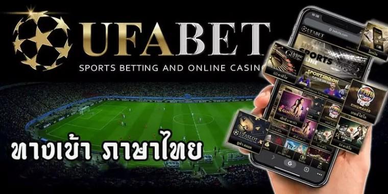 ทางเข้า-ufabet-ภาษาไทย